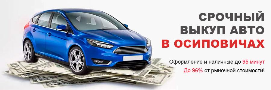 Сколько денег дают за выкуп авто кредит под залоги авто