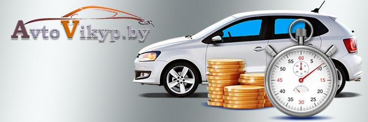 Аренда куплю ваше авто дорого в абакане занятой