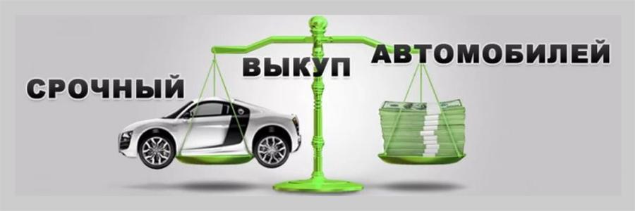 Сколько денег дают за выкуп авто авто ломбарды на кирова